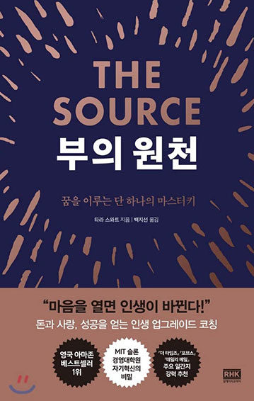 The Source South Korea Published Version